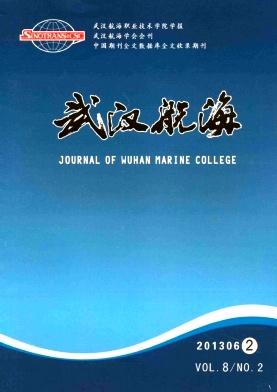 武汉航海(武汉航海职业技术学院学报)