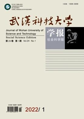 武漢科技大學學報(社會科學版)