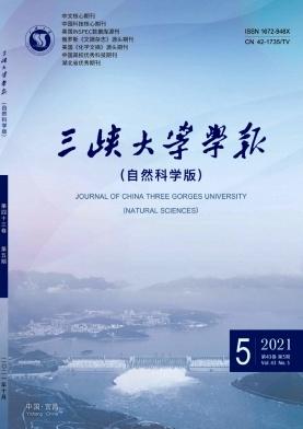 三峡大学学报(自然科学版)