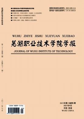 芜湖职业技术学院学报