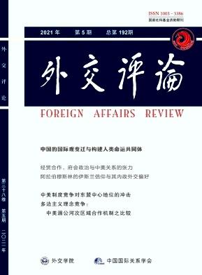 外交评论(外交学院学报)