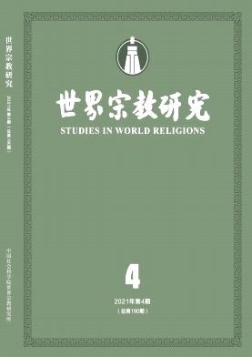 世界宗教研究