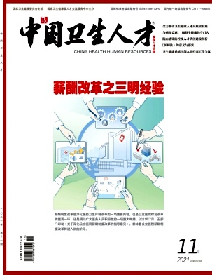 中国卫生人才杂志