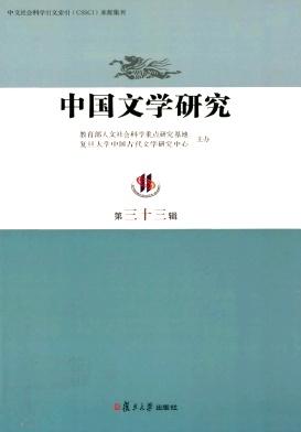 中国文学研究(辑刊)