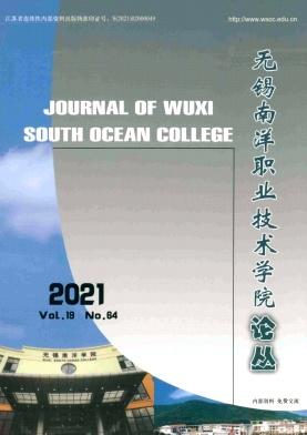 無錫南洋職業技術學院論叢