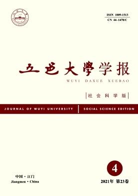 五邑大学学报(社会科学版)