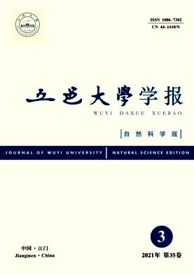 五邑大学学报(自然科学版)