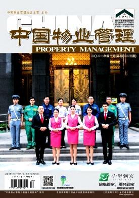 中国物业管理