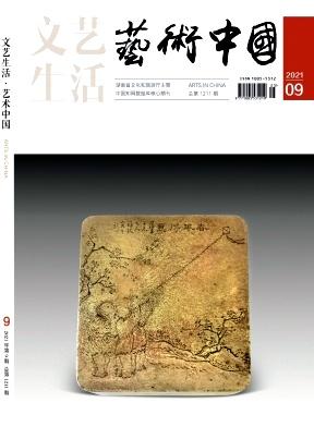 文藝生活(藝術中國)