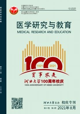 医学研究与教育
