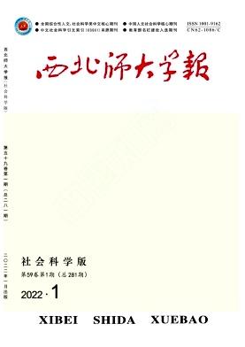 西北师大学报(社会科学版)