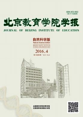 北京教育学院学报(自然科学版)
