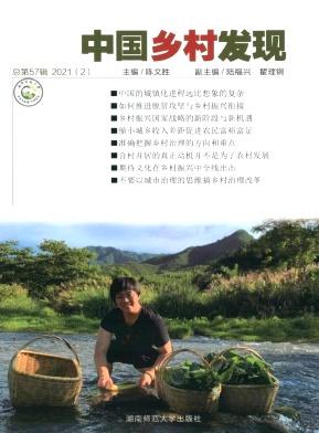 中國鄉村發現