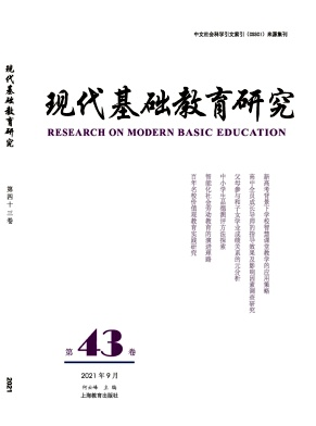 現代基礎教育研究
