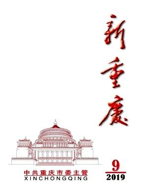 新重庆杂志