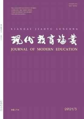 現代教育論叢