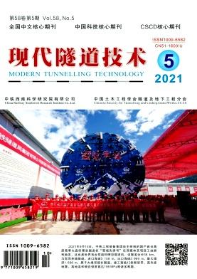 现代隧道技术