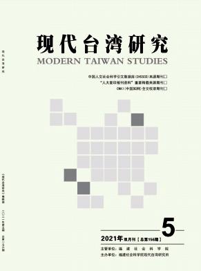 现代台湾研究