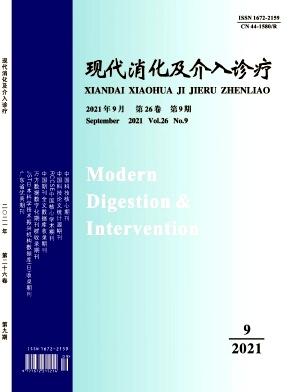 现代消化及介入诊疗