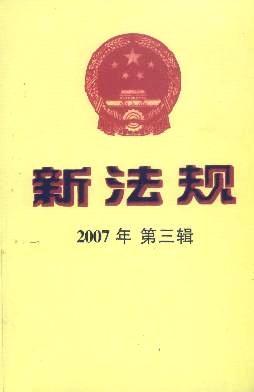 新法规月刊