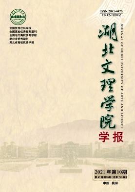 湖北文理學院學報