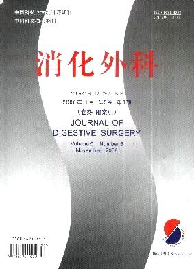 中華消化外科雜志