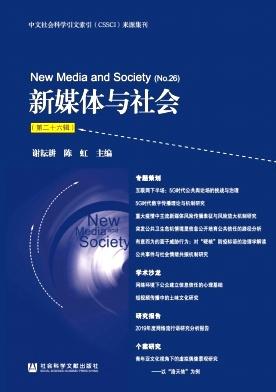 新媒体与社会