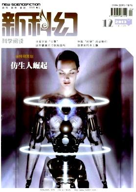 新科幻(科学阅读版)
