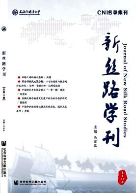 新丝路学刊