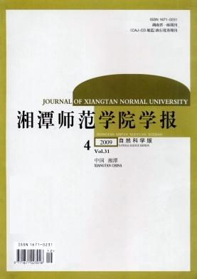 湘潭师范学院学报(自然科学版)