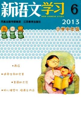 新语文学习(小学中年级版)