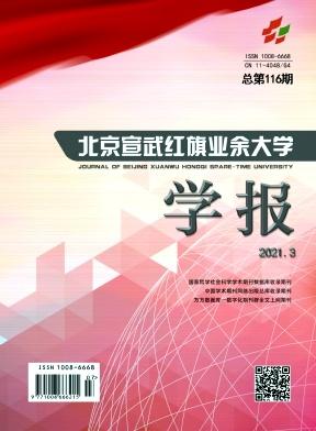 北京宣武红旗业余大学学报