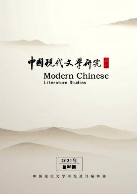 中國現代文學研究叢刊
