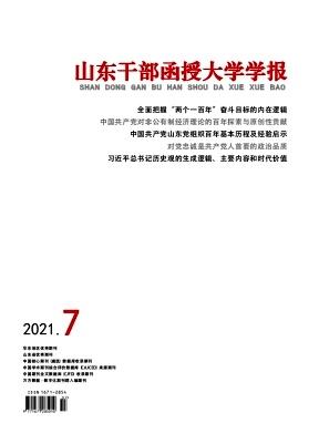 山东干部函授大学学报(理论学习)
