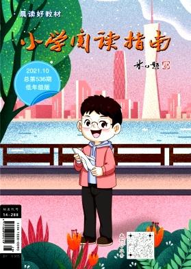 小学阅读指南(低年级版)