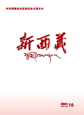 新西藏(汉文版)