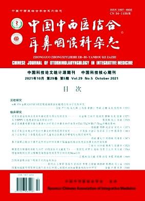 中国中西医结合耳鼻咽喉科杂志