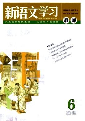 新语文学习(教师版)