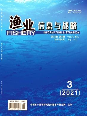 漁業信息與戰略