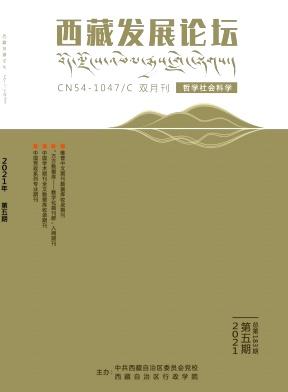 西藏发展论坛