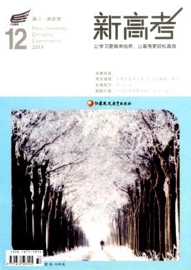新高考(高三政史地)