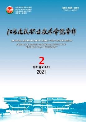 江苏建筑职业技术学院学报