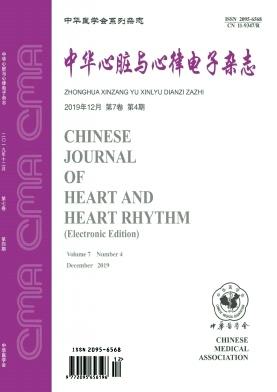 中华心脏与心律电子杂志