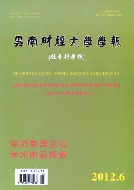 云南财经大学学报(社会科学版)
