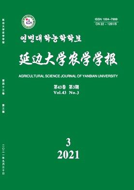 延边大学农学学报