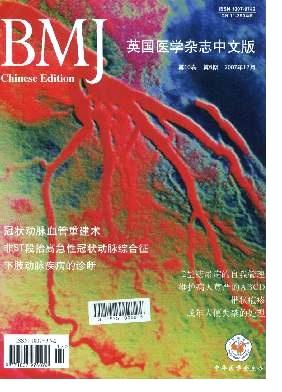 英国医学杂志(中文版)