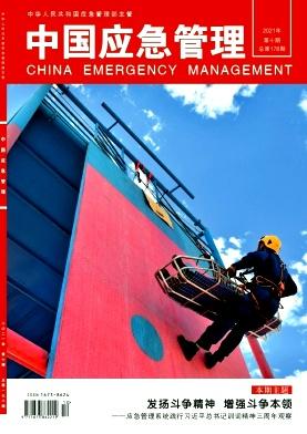 中国应急管理