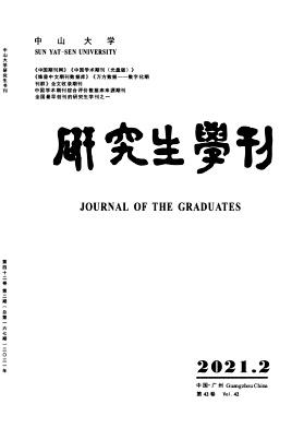 中山大学研究生学刊