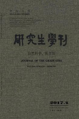 中山大学研究生学刊(自然科学.医学版)