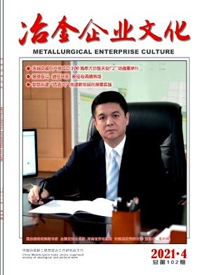冶金企业文化